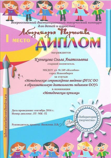 Сайты конкурсов для педагогов и дошкольников